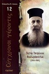 patir epifanios theodoropoylos 1930 1989 photo
