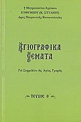agiografika themata gia symmeleti tis agias grafis tomos th photo