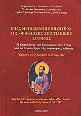 enas megaleiodis thisayros tis orthodoxis xristianikis latreias photo