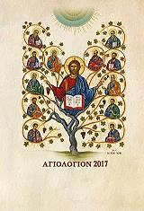 agiologion 2017 synaxari agion photo