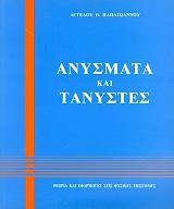 anysmata kai tanystes photo