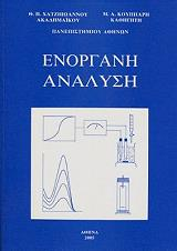 enorgani analysi photo
