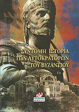 syntomi istoria ton aytokratoron toy byzantioy photo