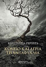 koneio kai agria triantafylla photo