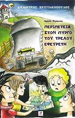 peripeteia ston pyrgo toy treloy efeyreti photo