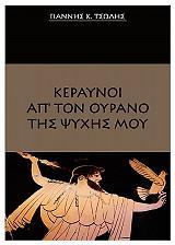 keraynoi ap ton oyrano tis psyxis moy photo