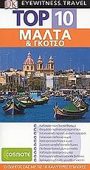 top 10 malta kai gkotso photo