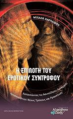 i epilogi toy erotikoy syntrofoy photo