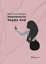 anazitontas ena happy end photo