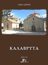 kalabryta photo