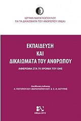ekpaideysi kai dikaiomata toy anthropoy photo