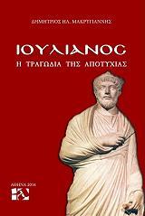 ioylianos i tragodia tis apotyxias photo