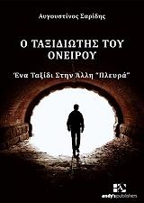o taxidiotis toy oneiroy photo