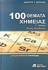 100 themata ximeias g lykeioy photo