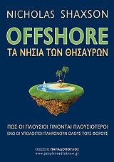 offshore ta nisia ton thisayron photo