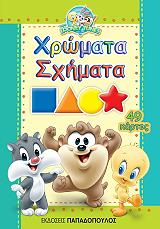 baby looney tunes xromata sximata 49 kartes photo
