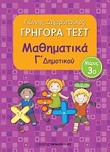 grigora test mathimatika g dimotikoy meros 3 photo
