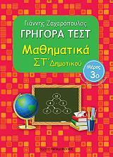 grigora test mathimatika st dimotikoy meros 3 photo