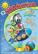 xromatizo baby looney tunes 9 photo