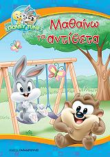 looney tunes mathaino ta antitheta photo