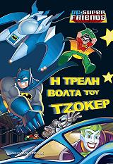 i treli bolta toy tzoker photo