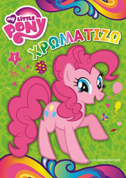 my little pony xromatizo 1 photo