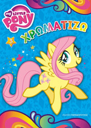 my little pony xromatizo 3 photo