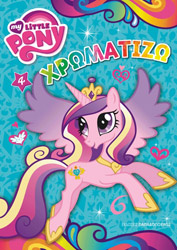 my little pony xromatizo 4 photo