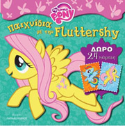 my little pony paixnidia me tin fluttershy photo