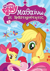 my little pony mathaino me drastiriotites 1 photo