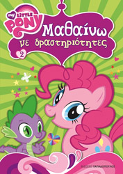 my little pony mathaino me drastiriotites 2 photo