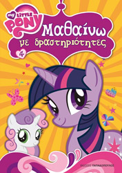 my little pony mathaino me drastiriotites 4 photo