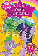 my little pony istories kalos irthate stin ekoyestria photo