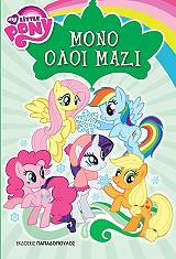 my little pony istories mono oloi mazi photo