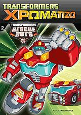 transformers xromatizo 2 photo