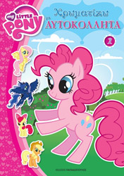 my little pony xromatizo me aytokollita 1 photo