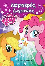 my little pony lamperes zografies 1 photo