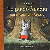 to mikro lykaki kai o kakos lykos photo