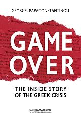 GAME OVER THE INSIDE STORY OF THE GREEK CRISIS βιβλία   κοινωνικές επιστήμες
