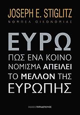 eyro pos ena koino nomisma apeilei to mellon tis eyropis photo