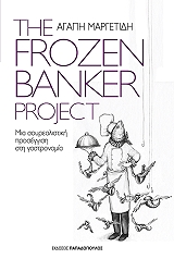 the frozen banker project photo