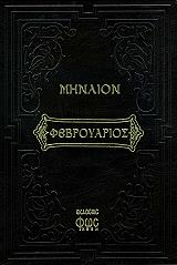 minaion febroyarios photo