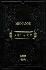 minaion aprilios photo