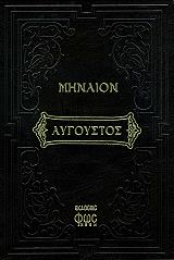 minaion aygoystos photo