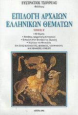 epilogi arxaion ellinikon thematon tomos b photo
