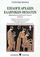epilogi arxaion ellinikon thematon tomos e photo