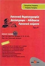 latiniki thematografia tomos a antistrofo adidakto latiniko keimeno photo