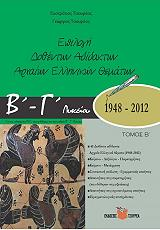 epilogi dothenton adidakton arxaion ellinikon thematon b g lykeioy 1948 2012 b tomos photo