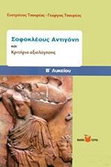 sofokleoys antigoni kai kritiria axiologisis b lykeioy photo