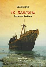 to kampoyni photo